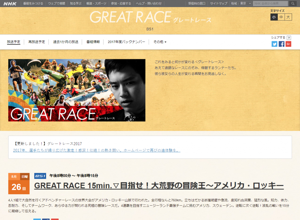 GREAT RACE