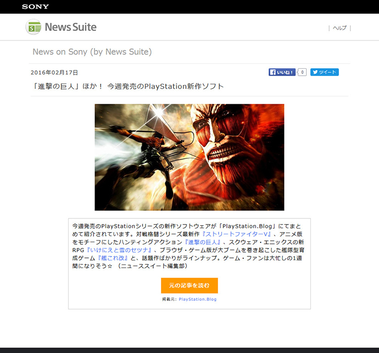 News on Sony (by News Suite)