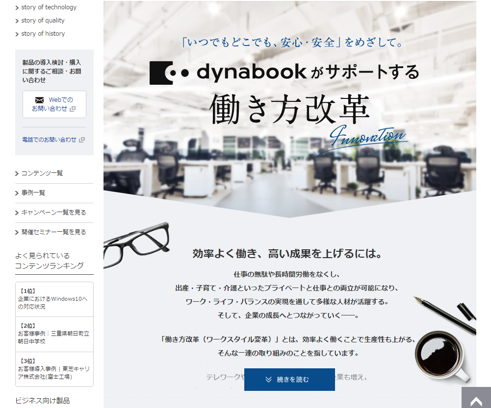 dynabookがサポートする働き方改革
