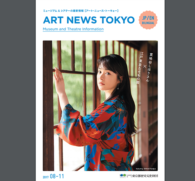 ART NEWS TOKYO